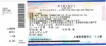 Kirinji_20171206_2