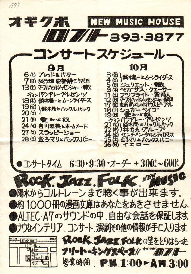 Loft_1975_09_10