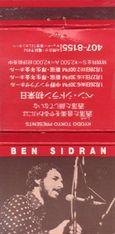 Ben_sidran