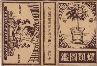 Choruizukan