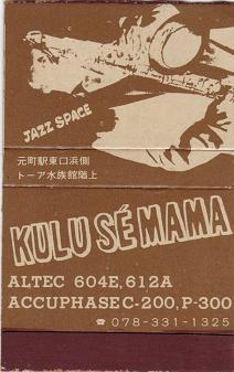 Kulu_se_mama