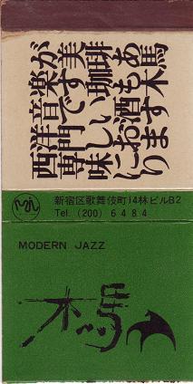 Mokuba_02