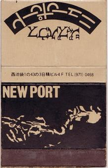 New_port