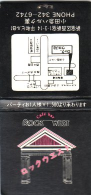Rock_west