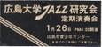 Hiroshima_univ_1979_0126