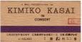Kasai_kimiko_1978_1220