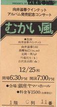 Mukai_shigeharu_1975_1225