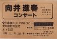 Mukai_shigeharu_1980_0930