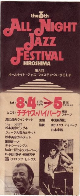 All_night_jazz_fes_hiroshima_1979_0804