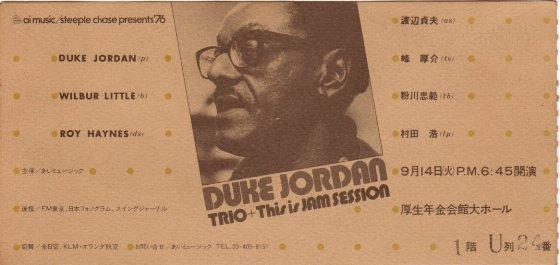 Duke_jordan_1976_0914