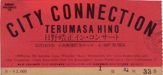 Hino_terumasa_1979_1114