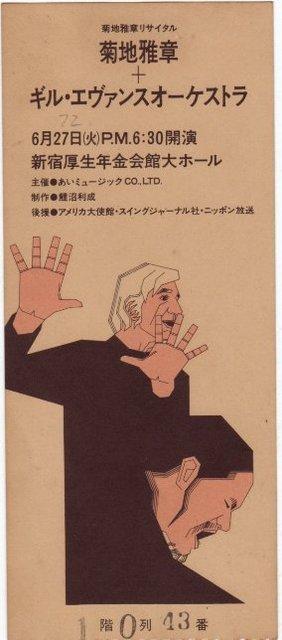 Kikuchi_masabumi_1972_0627