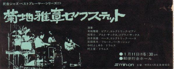 Kikuchi_masabumi_1973_0111