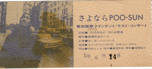 Kikuchi_masabumi_1973_0125
