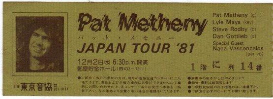 Pat_metheny_1981_1202