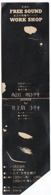Sakata_akira3_1980_0512