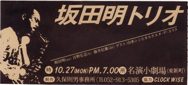 Sakata_akira3_1980_1027