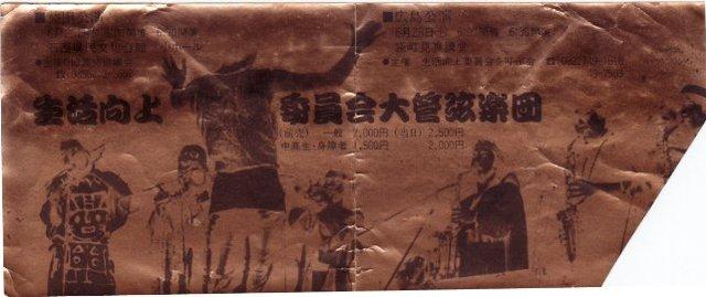 Seikatsukoujouiinkai_1980_0628