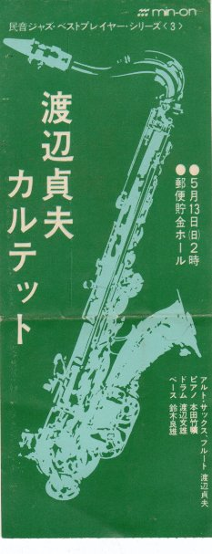 Watanabe_sadao_1973_0513