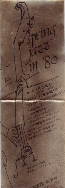 Yamamoto_tuyoshi_1980_0315