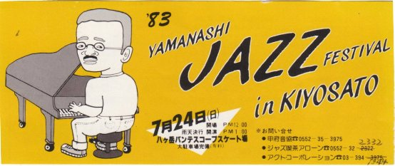 Yamanashi_jazz_fes_1983_0724