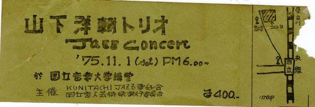 Yamashita_yosuke3_1975_1101