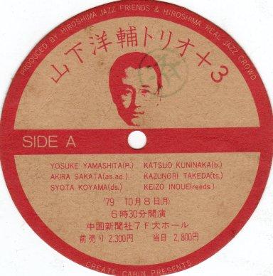 Yamashita_yousuke_1979_1018