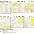 Jazz_club_taro_1974_1112