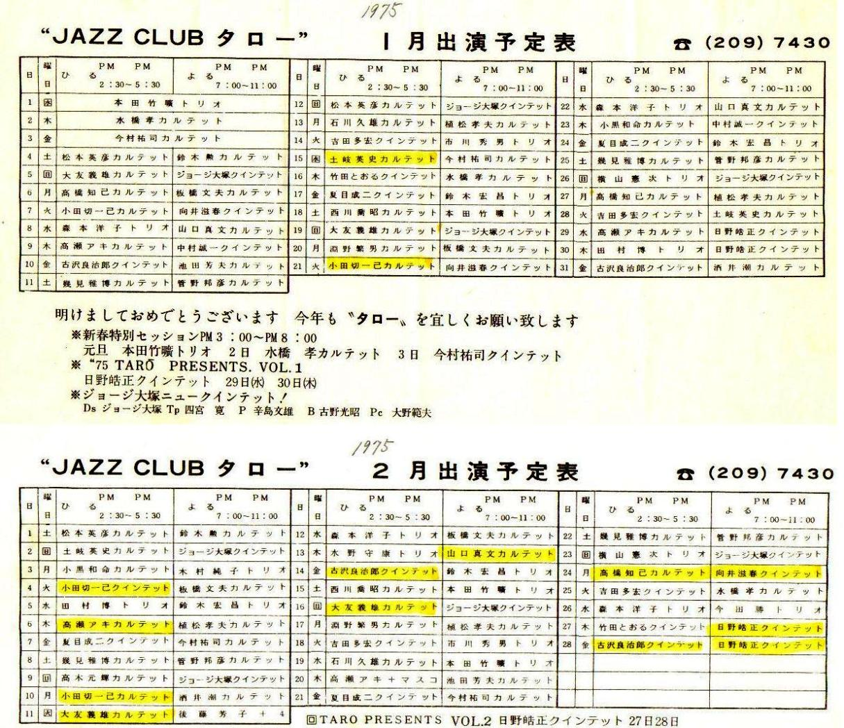 Jazz_club_taro_197501_02_2
