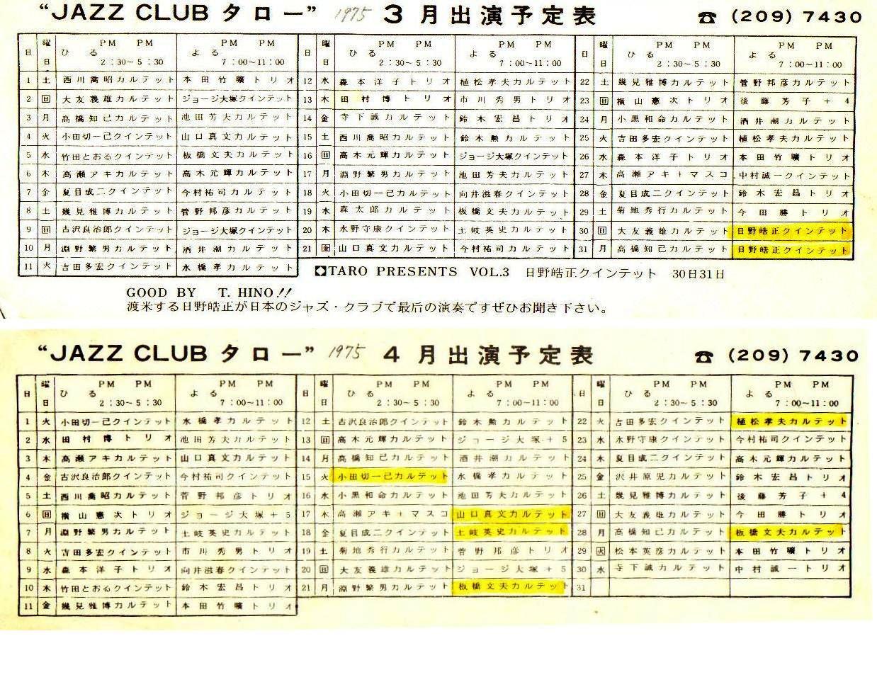 Jazz_club_taro_197503_04