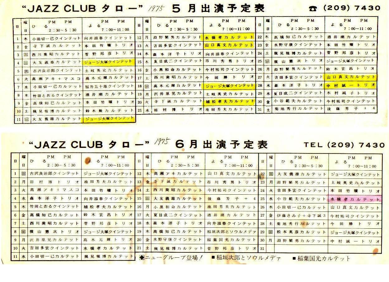 Jazz_club_taro_197505_06_2