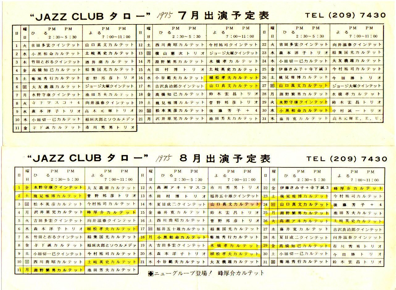 Jazz_club_taro_197507_08