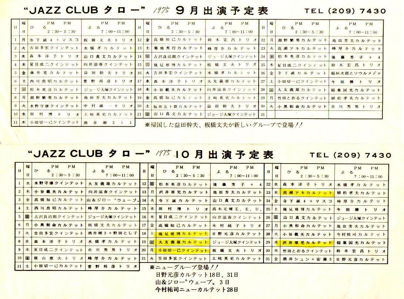 Jazz_club_taro_197509_10