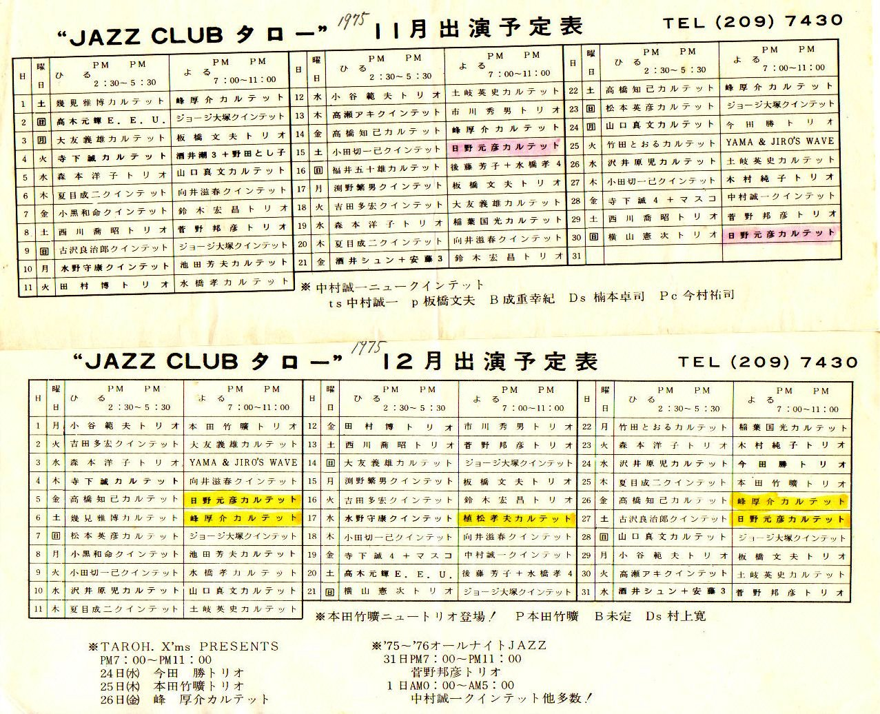 Jazz_club_taro_197511_12