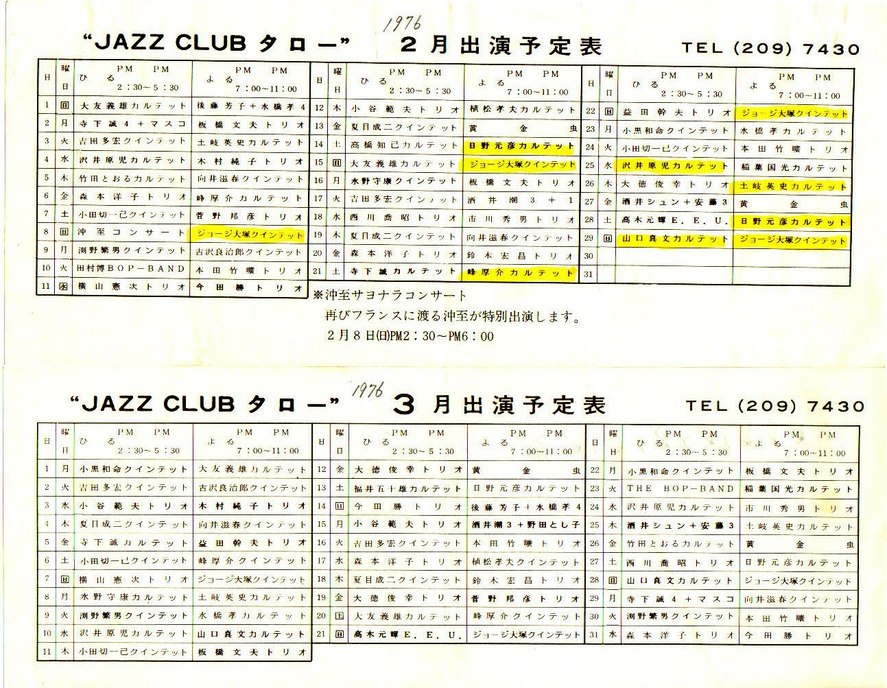 Jazz_club_taro_197602_03