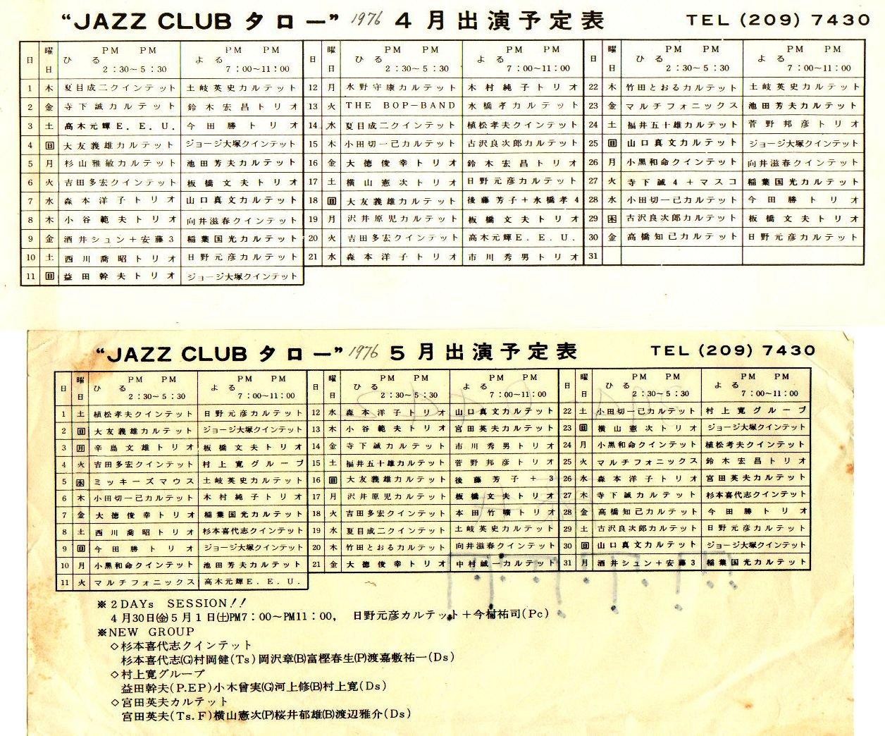 Jazz_club_taro_197604_05