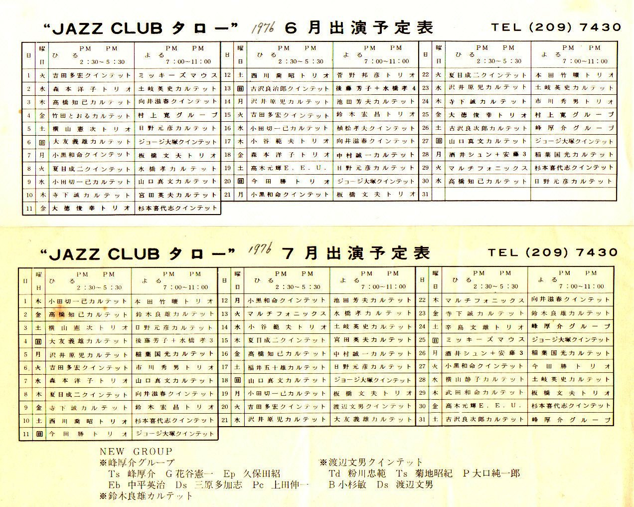 Jazz_club_taro_197606_07