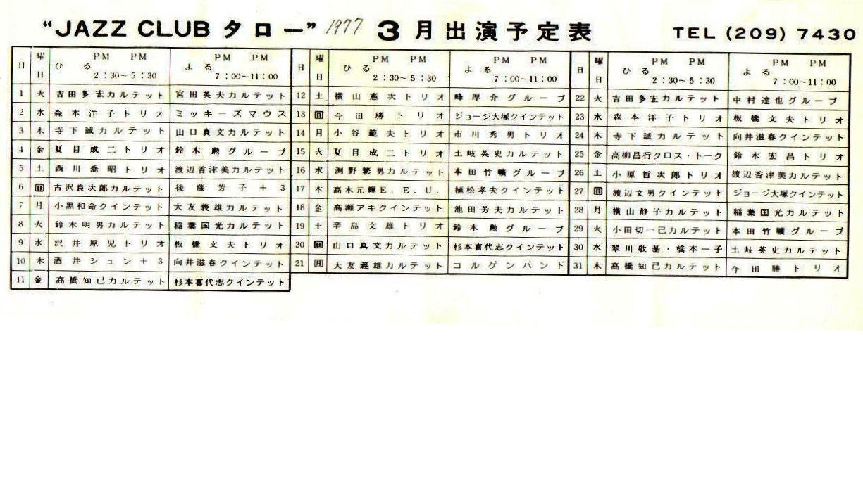 Jazz_club_taro_1977_03