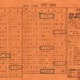 Pitinn_1974_08