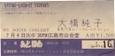Oohashi_junko_1978_0704