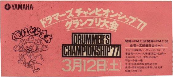 Drummers_championship_1977_0312