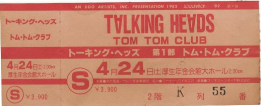 Talking_heads_1982_0424